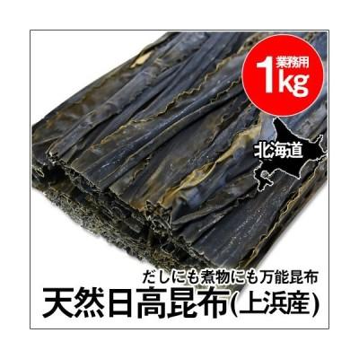 天然 日高昆布(上浜産) 業務用 (1kg) / だし昆布 だし用 北海道産