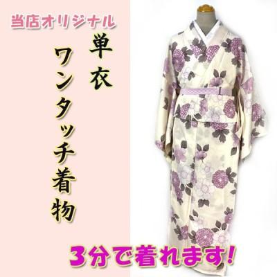 ワンタッチ着物【単衣】Mサイズ kjwk21-38 巻くだけ簡単  洗える着物 アイボリー ピンク 桜 ポリエステル 3分で着れます