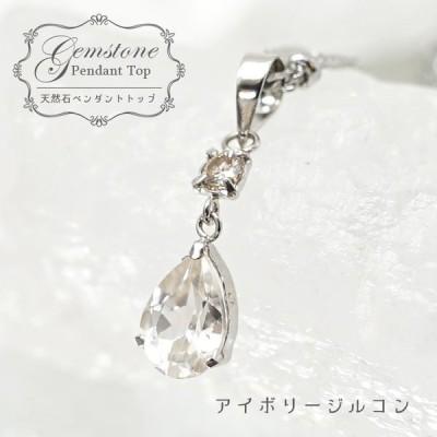 天然石ジュエリー アイボリージルコン スリランカ産 ダイヤモンド  PT900 一粒  ペンダント シンプルペンダント