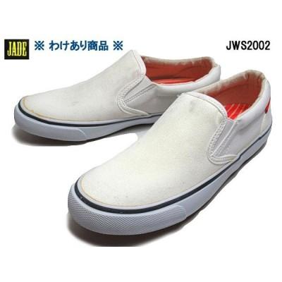 【わけあり商品】ジェイドクルー JADE CREW JWS2002 ホワイト 24.5cm スリッポン スニーカー レディース 靴