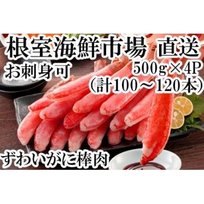 刺身用ずわいがに棒肉500g×4P D-14020