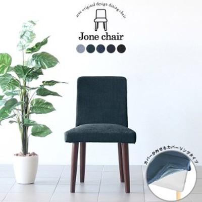 ダイニングチェア 北欧 おしゃれ 食卓椅子 1脚 ダイニング 椅子 デスクチェア Jone チェア 1P カバーリングタイプ デニム ダークブラウン