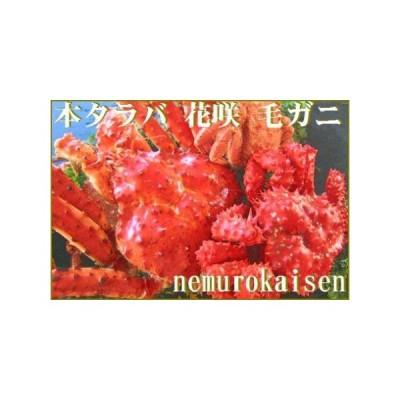 ふるさと納税 本タラバガニ・花咲ガニ・毛ガニの三種のカニセット D-57004 北海道根室市