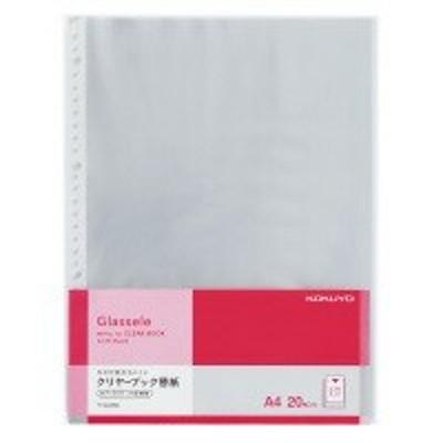 コクヨ(ラ-GL880) クリヤーブック<Glassele>用 替紙A4・20枚