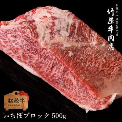松阪牛 とろける霜降り肉 いちぼ  500g