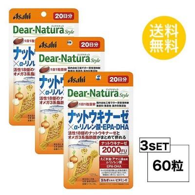 3パック ディアナチュラスタイル ナットウキナーゼ×α-リノレン酸・EPA・DHA 20日分×3パック (60粒) ASAHI サプリメント