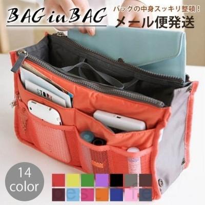 バッグインバッグ化粧ポーチレディース旅行用男女兼用便利インナーバッグ軽量小物入れ整理収納