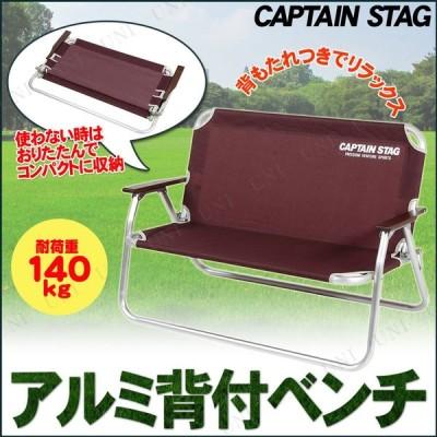 CAPTAIN STAG(キャプテンスタッグ) エクスギア アルミ背付きベンチ(ブラウン) UC-1533