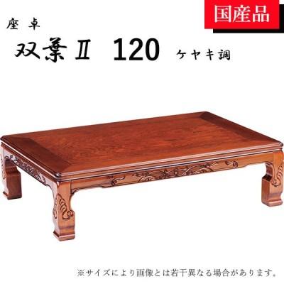 座卓 ローテーブル テーブル リビングテーブル 120 折れ脚 折りたたみ 和風 モダン 双葉2 ケヤキ調