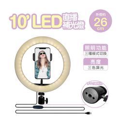 10吋LED直播補光燈