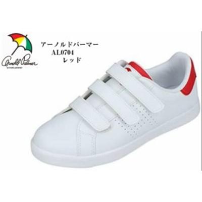 [アーノルドパーマー]Arnold Palmer AL0704 カジュアルベルクロコートスニーカー  男女兼用 レディス ジュニア 通学シューズにも最適です