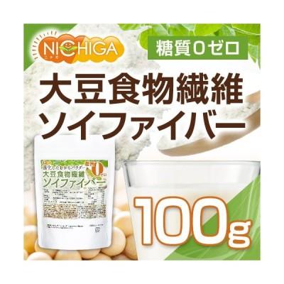 大豆食物繊維(ソイファイバー) 100g(計量スプーン付) 糖質0ゼロ 進化したおからパウダー [02] NICHIGA(ニチガ)