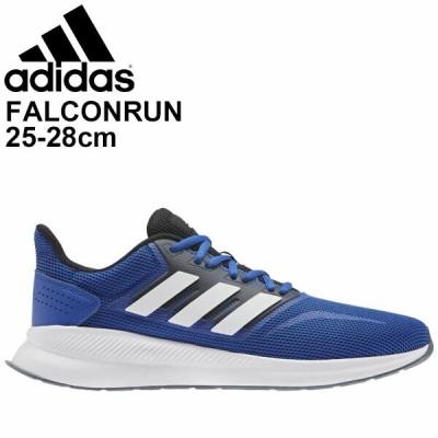 ランニングシューズ メンズ アディダス adidas ファルコンラン M FALCONRUN M/ジョギング トレーニング 用 スポーツシューズ スニーカー ウォーキング  /FW5055