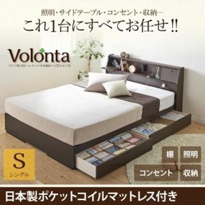 シングルベッド マットレス付き 収納付きベッド 国産ポケットコイル フラップ棚・照明・コンセント付きベッド シングル 引き出し収納