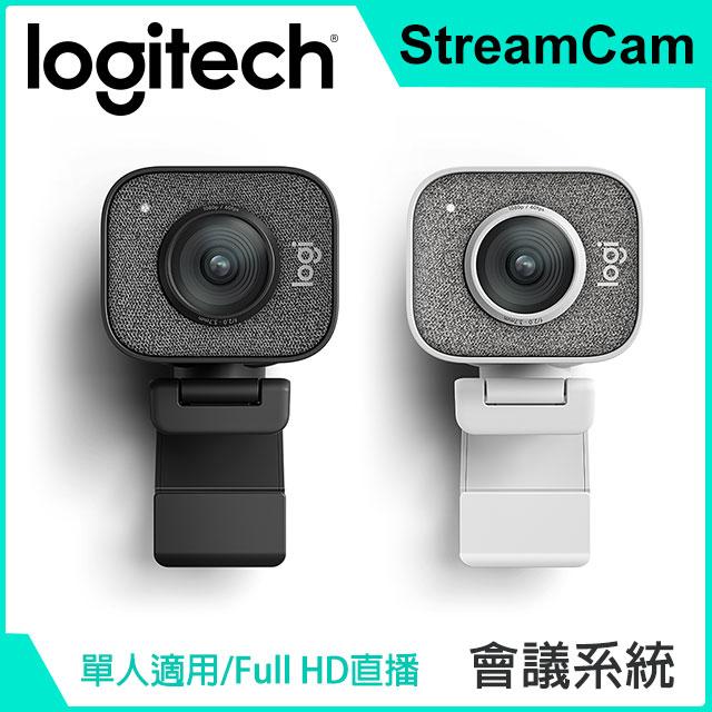 羅技 StreamCam 直播攝影機 (白)
