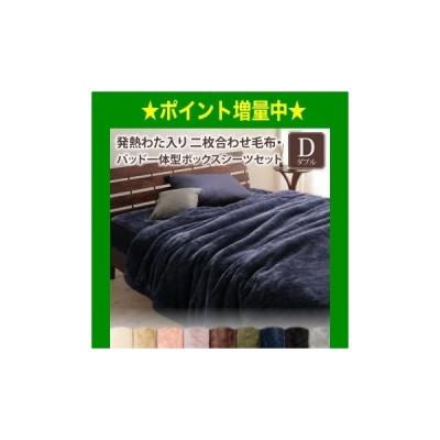 プレミアムマイクロファイバー とろける毛布・パッド gran+ グランプラス 2枚合わせ毛布・パッド一体型ボックスシーツセット 発熱わた入り ダブル[00]
