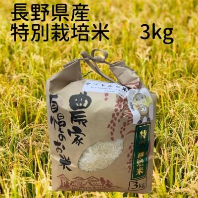 長野県産 カブトエビ米 3kg