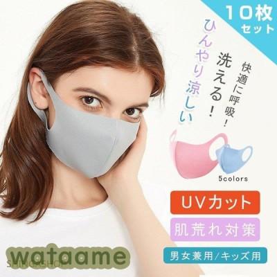 マスク 春夏 洗える 在庫あり 大人用 マスク 子供用 個包装 布 小さめ 抗菌 UVカット 3D 立体 マスク 保湿  10枚/15枚/20枚セット男女兼用