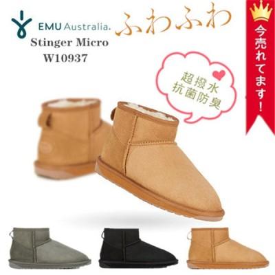 EMU ブーツ  エミュー ムートンブーツ   レディース ムートンブーツ ブラック Stinger mini 防水 W10937 暖かい 5000円相当プレゼント送付