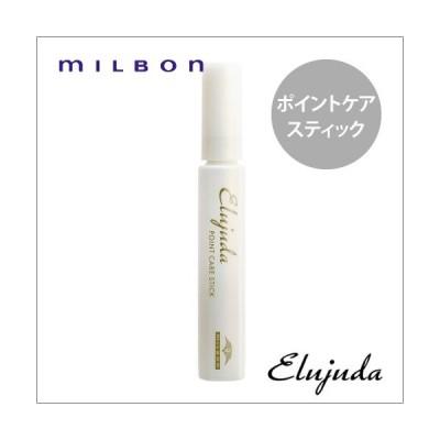 ミルボン エルジューダ ポイントケアスティック 15ml MILBON