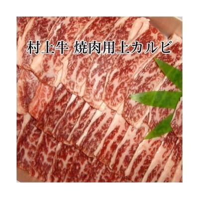 村上牛 焼肉用 上カルビ(100g)ブランド牛 和牛 牛肉 黒毛和牛 A4 A5 焼肉