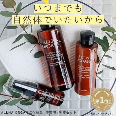 化粧水 乳液 美容液 スキンケア セット オルナ オーガニック 無添加 着色料 香料 不使用 コラー