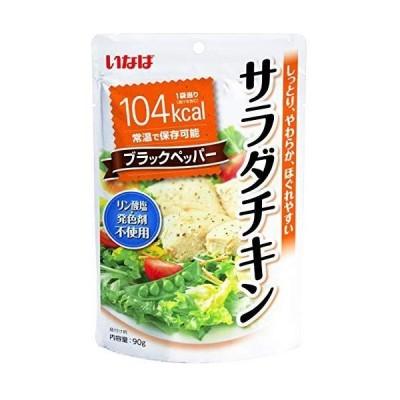 いなば食品 サラダチキン ブラックペッパー 90g ×8個