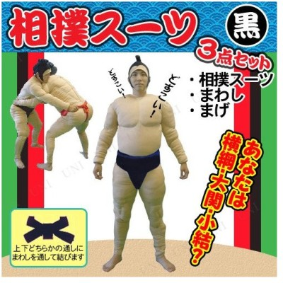 コスプレ 仮装 衣装 ハロウィン コスチューム 余興 相撲セット 相撲スーツ3点セット 黒