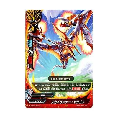 バディファイトDDD D-BT03/0053 スカイランナー・ドラゴン  (上) 滅ぼせ! 大魔竜!!