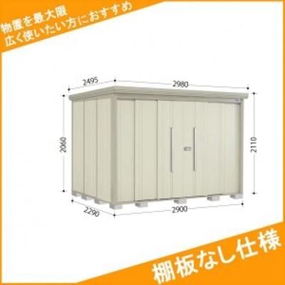 物置 屋外 おしゃれ タクボ物置 ND/ストックマン 棚板なし仕様 ND-2922 一般型 標準屋根 『追加金