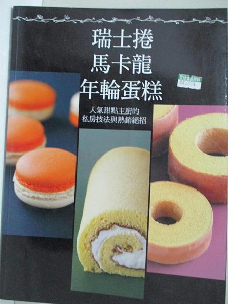 【書寶二手書T4/餐飲_EVY】瑞士捲 馬卡龍 年輪蛋糕