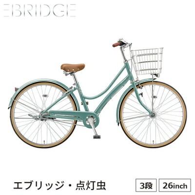 自転車 シティサイクル 完全組立 エブリッジL26 点灯虫 ブリヂストン 内装3段 街乗り 買い物 e63lt1
