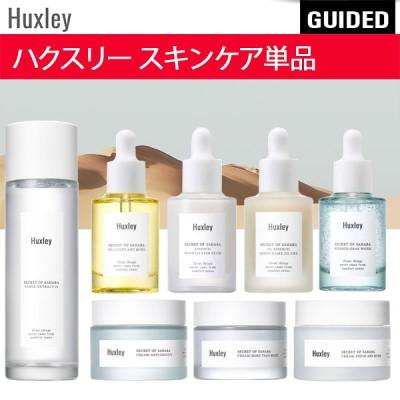 [huxley/ハクスリー] 抗酸化/水分/高保湿/ブライトニング/3点セット/エクストラクトイット(化粧水)/クリーム/エッセンス/スキンケア