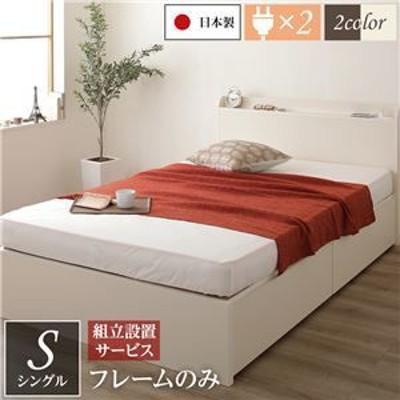 ds-2111178 組立設置サービス 薄型宮付き 頑丈ボックス収納 ベッド シングル (フレームのみ) アイボリー 日本製 引き出し2杯【代引不可】