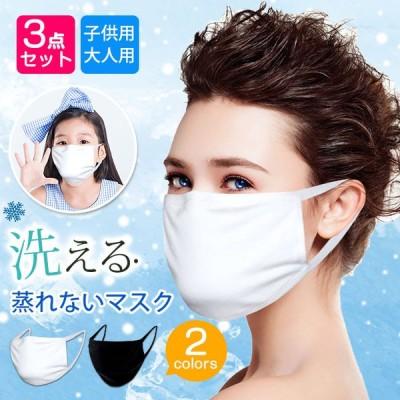 送料無料 マスク 3点セット 綿 子供用 大人用 無地 洗える 花粉 ウィルス 飛沫 感染予防