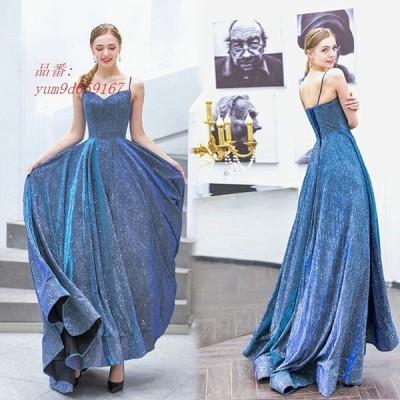 キャミ 華やか 二次会 パーティードレス 成人式ドレス 30代 20代 発表会 キレイめ イブニングドレス ブルー ロングドレス お呼ばれ 演奏会ドレス
