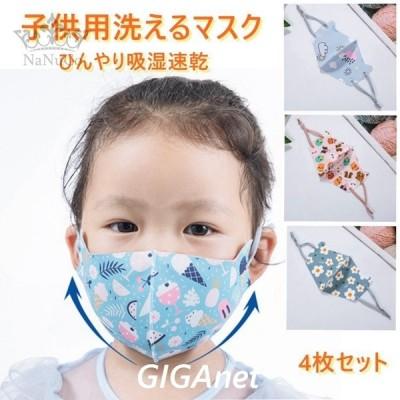 夏用マスク 子供 冷感マスク 可愛いマスク 洗える キッズマスク 繰り返し使える UVカット ベビー 接触冷感 小さめ 涼しい ひんやり 4枚入り 個包装 蒸れない