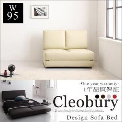 デザインソファベッド Cleobury クレバリー 幅95cm