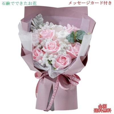 全国送料無料 おしゃれな ソープフラワー 花束 シャボンフラワーアレンジ 造花 花 アレンジメントお祝い 誕生日 敬老の日 母の日  プレゼント ギフト 大人気