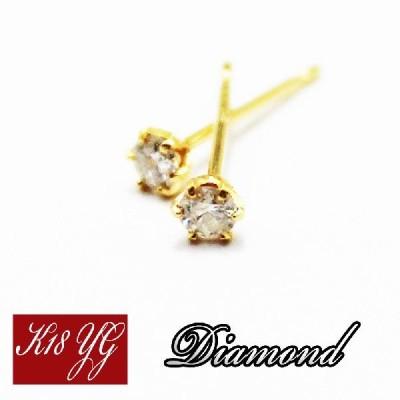 レディース ピアス 一粒 ダイヤモンド k18 ゴールド 0.1ct スタッドピアス シンプル