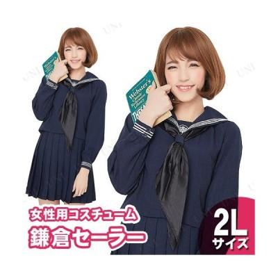 コスプレ 仮装 コスプレ セーラー服 衣装 ハロウィン 女子高生 余興 鎌倉セーラー 2L