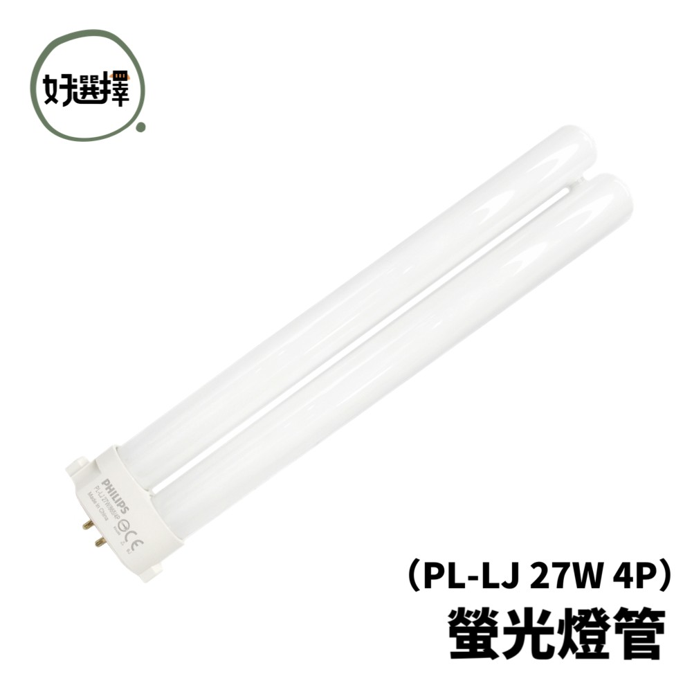 飛利浦  PL-LJ 27W 4P 檯燈 燈管 865 840
