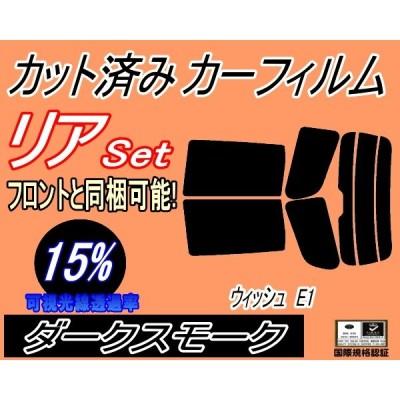 リア (s) ウィッシュ E1 (15%) カット済み カーフィルム ZNE10G ZNE14G ANE10G ANE11W WISH トヨタ
