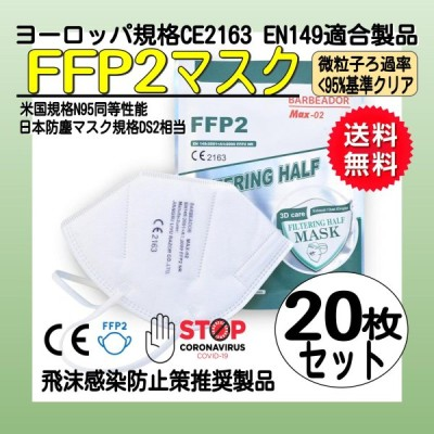N95マスク同等 FFP2マスク 20枚セット 医療用 個別包装 KN95 N95 不織布マスク 男性用 女性用 高性能5層マスク ワクチン接種予約前後の感染予防に