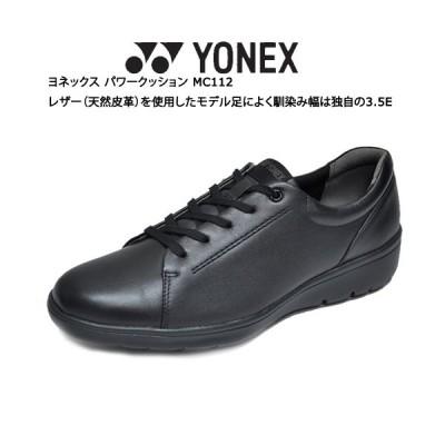 ヨネックス 靴 スニーカー シューズ パワークッション SHW-MC112 ブラック 靴幅3.5E 天然皮革 ウォーキング 紳士靴 紳士 メンズ