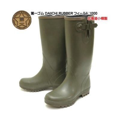 北海道 第一ゴム 長靴 レインブーツ フィールド 1000 小樽製 アウトドア 日本製 ロング丈 メンズ 紳士長靴 ダイイチゴム
