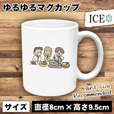 鍋奉行 おもしろ マグカップ コップ 陶器 可愛い かわいい 白 シンプル かわいい カッコイイ シュール 面白い ジョーク ゆるい プレゼント プレゼント ギフト