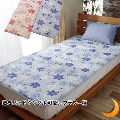 敷きパッド 敷パッド ベッドパッド シングルサイズ フラワー 夏用 さわやか かわいい