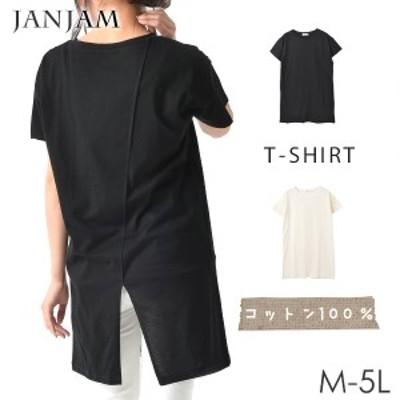 メール便対応 大きいサイズ レディース トップス Tシャツ チュニック バックスリット カットソー cotton100 チュニックT