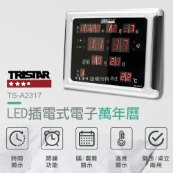 TRISTAR三星 LED插電式電子萬年曆TS-A2317